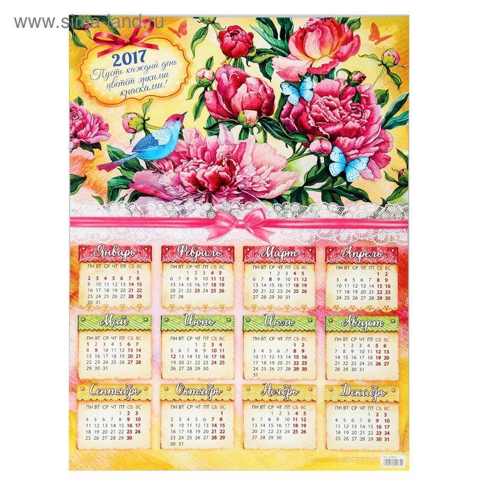 """Календарь листовой А2 """"Ярких красок"""""""