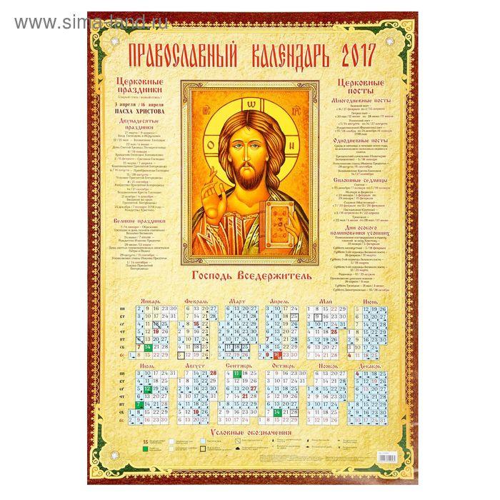"""Календарь листовой А2 """"Господь Вседержитель"""""""