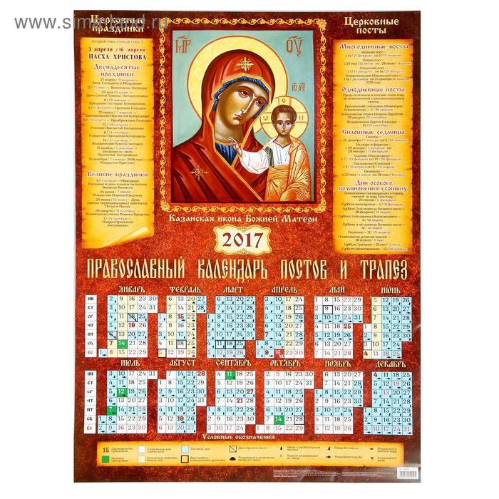 """Календарь листовой А2 """"Богородица Казанская"""""""