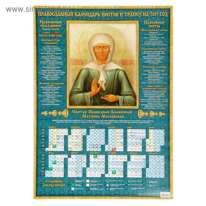 """Календарь листовой А2 """"Матрона Московская"""""""