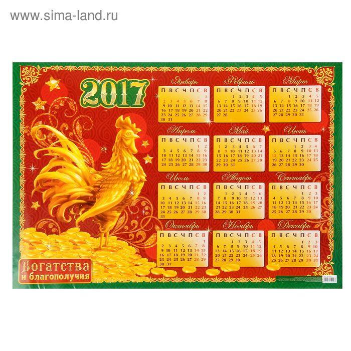 """Календарь листовой А2 """"Богатства и благополучия"""""""