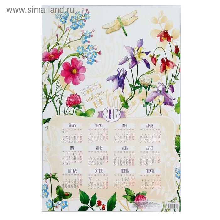 """Календарь листовой А3 """"Полевые цветы"""""""