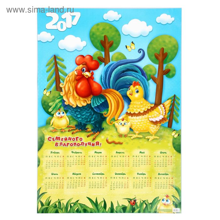"""Календарь листовой А1 """"Семейного благополучия"""""""