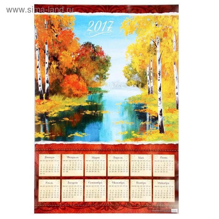"""Календарь листовой А1 """"Золотая осень"""""""
