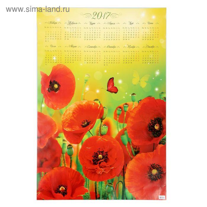 """Календарь листовой А1 """"Маки"""""""