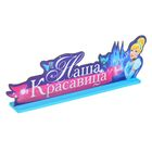 """Буквы интерьерные на деревянной подставке """"Наша красавица"""", Принцессы: Золушка"""