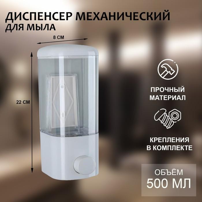 Диспенсер жидкого мыла механический 450 мл