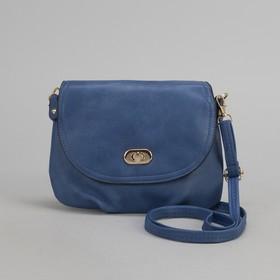 """Сумка женская """"Карин"""", 1 отдел, 1 наружный карман, длинный ремень, синяя"""