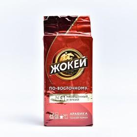 Кофе Жокей По-восточному молотый, высший сорт 250 гр.