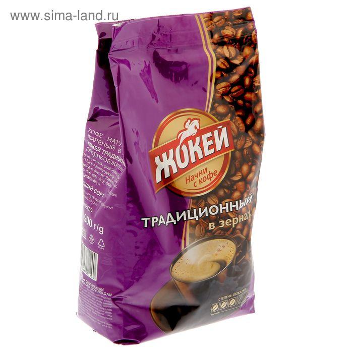 Кофе Жокей Традиционный зерно, высший сорт 900 гр.