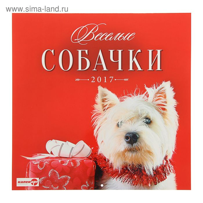 "Календарь на скрепке 30х30 см ""Веселые собачки"