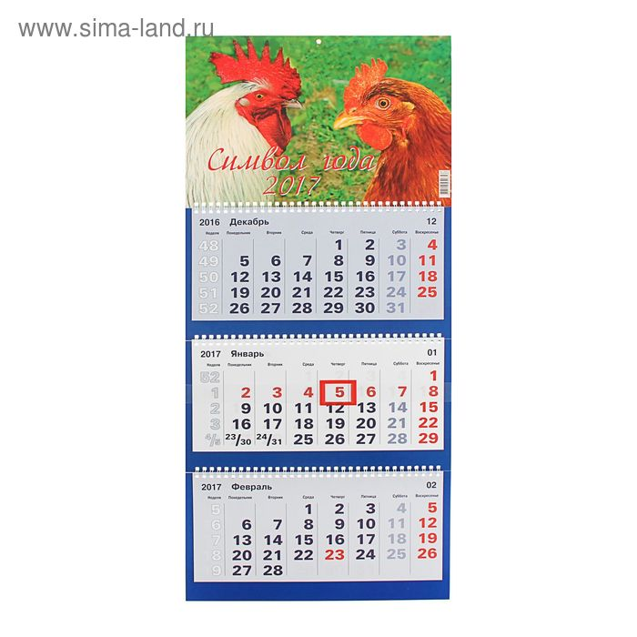 """Календарь Трио квартальный """"Символ года"""" 31х69 см"""