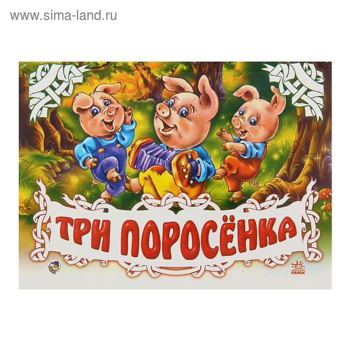 """Книжки-панорамка """"Три поросенка"""""""