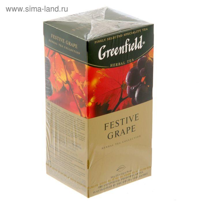 Чай Гринфилд Festive Grape herbal tea 25п*2 гр.