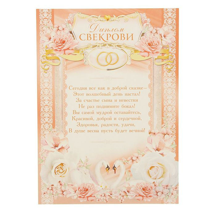 грамоты для поздравления со свадьбой требование выставлено, чтобы