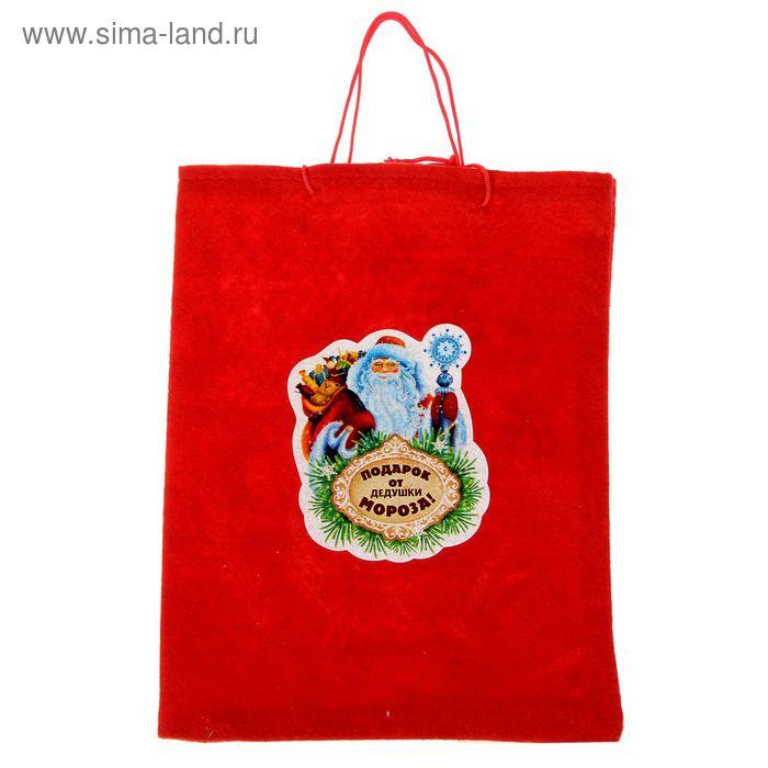 """Мешок для подарков """"Подарок от Дедушки Мороза"""""""