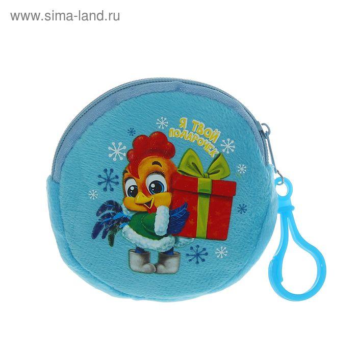 """Мягкий кошелёк """"Я твой подарочек. Петушок"""", цвет голубой"""
