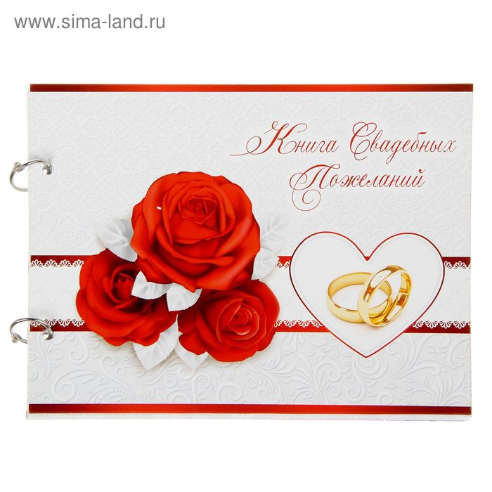 """Книга пожеланий на кольцах """"Красные розы"""""""