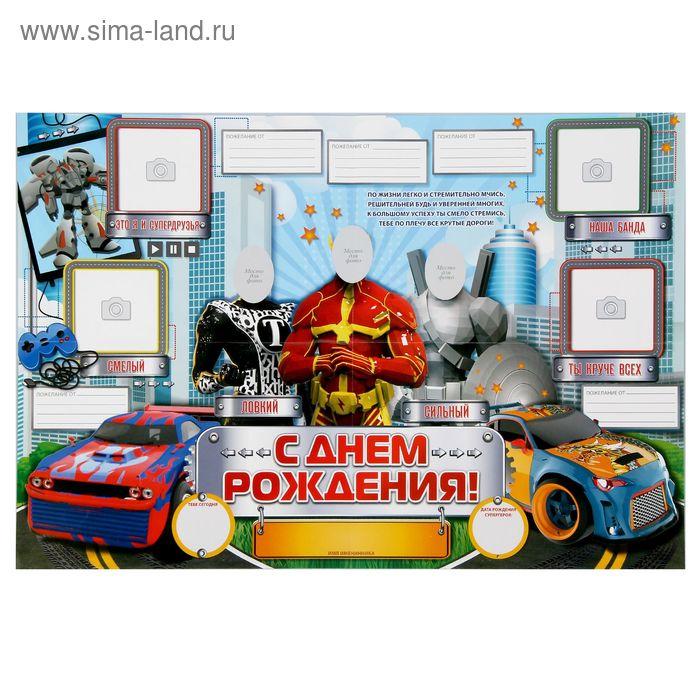 "Плакат ""С Днем рождения"" (стенгазета)"