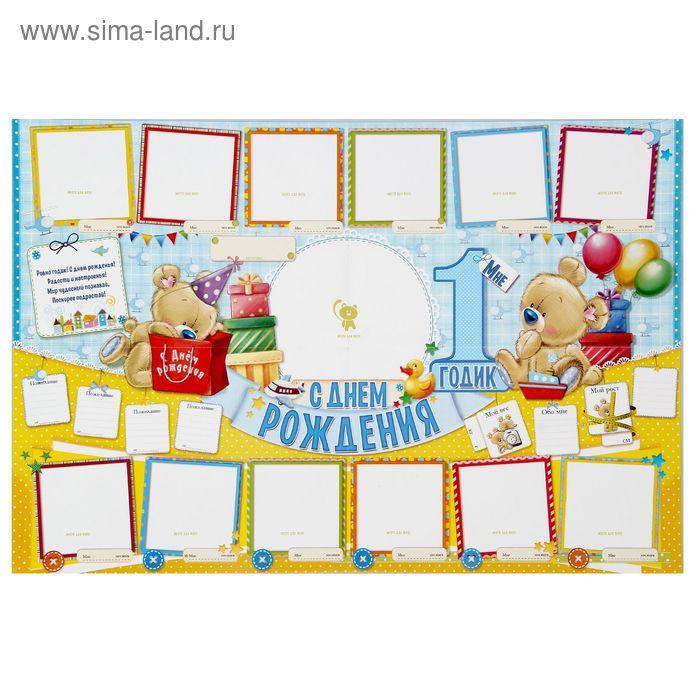 "Плакат ""Мне 1 годик"" (стенгазета)"