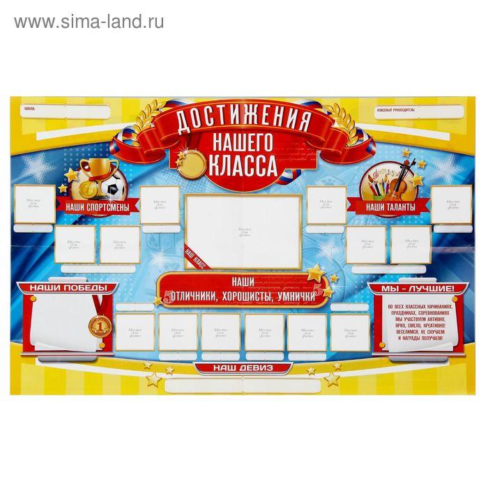 """Плакат """"Школьные достижения"""" (стенгазета)"""
