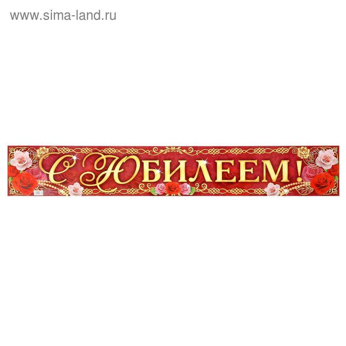 """Гирлянда-плакат """"С Юбилеем!"""""""