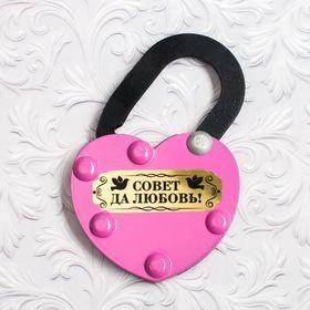 """Замок свадебный """"Совет да любовь"""""""