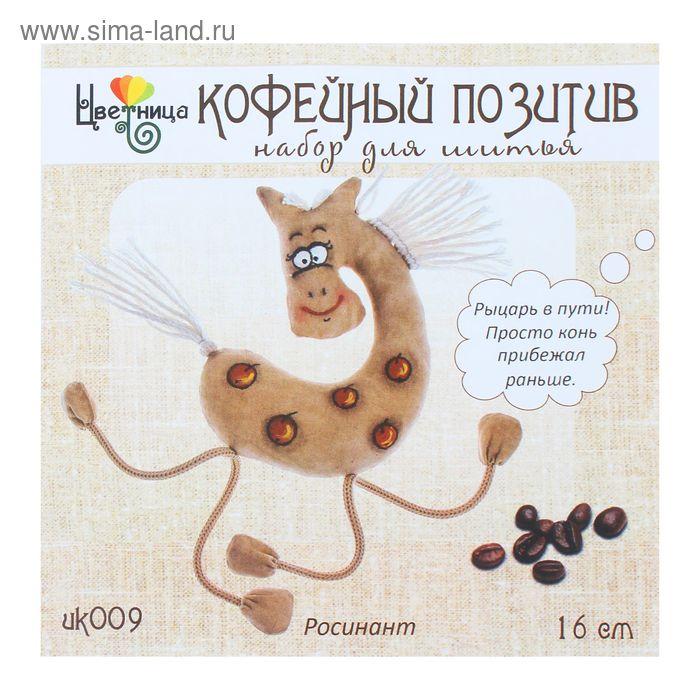 """Набор для шитья текстильной игрушки """"Конь Росинант"""""""