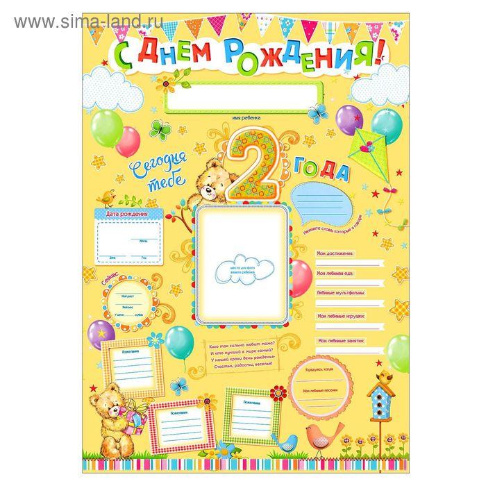 """Набор для проведения детского праздника """"2 года!"""""""