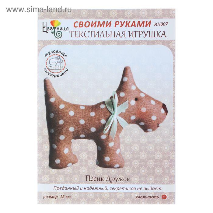 """Набор для шитья текстильной игрушки """"Песик Дружок"""""""