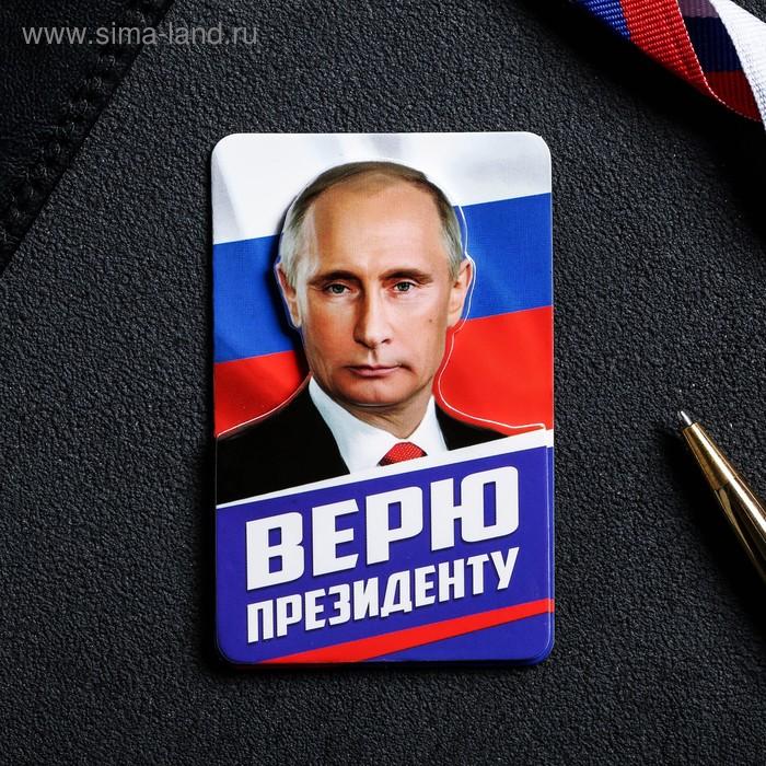 """Магнит многослойный """"Путин В.В. Верю президенту"""""""