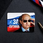 "Магнит многослойный ""За Путина"""