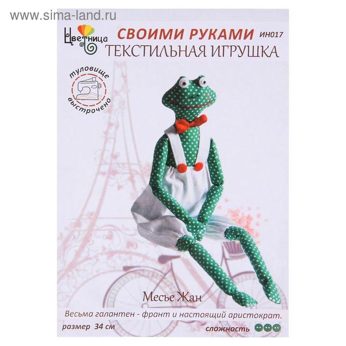 """Набор для шитья текстильной игрушки """"Лягушка месье Жан"""""""