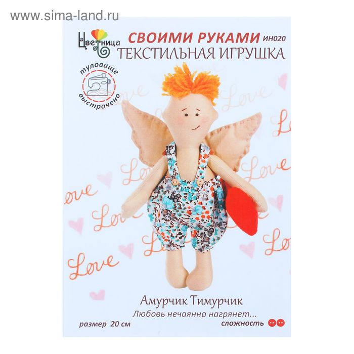 """Набор для шитья текстильной игрушки """"Амурчик Тимурчик"""""""