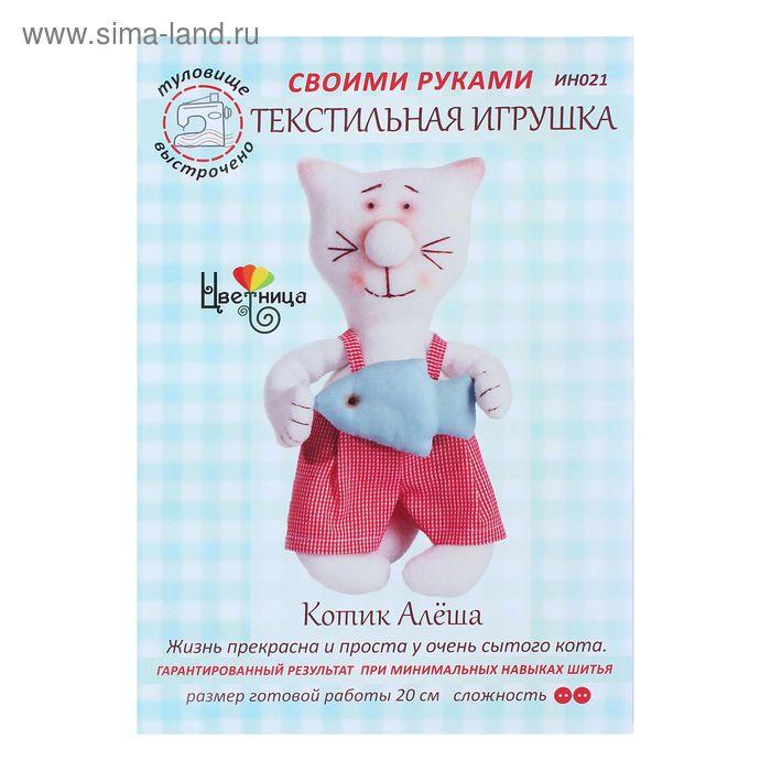 """Набор для шитья текстильной игрушки """"Котик Алёша"""""""