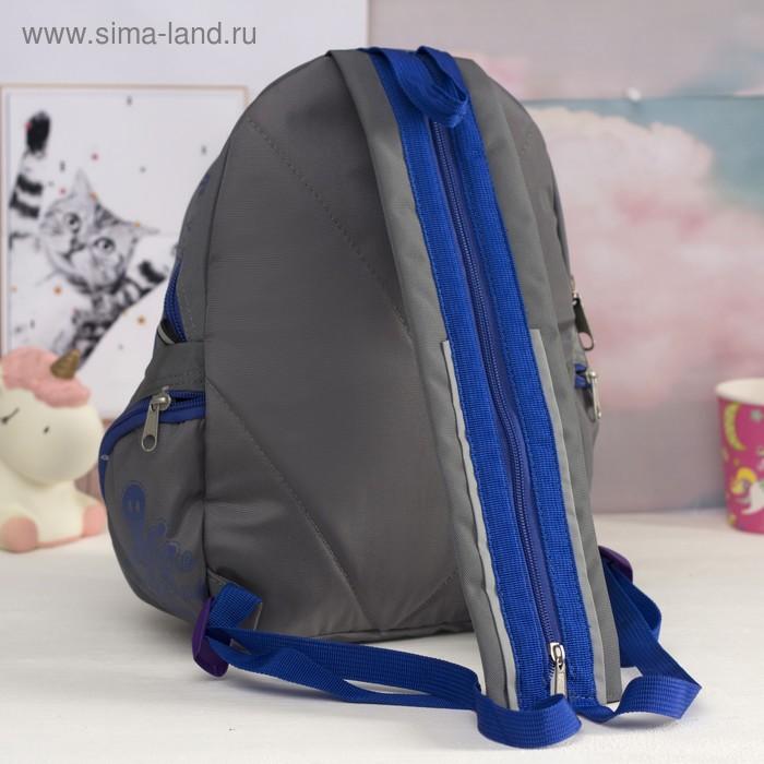 Рюкзак детский на молнии, 1 отдел, 2 наружных кармана, серый