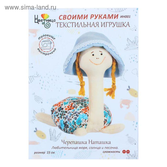 """Набор для шитья текстильной игрушки """"Черепашка Наташка"""""""