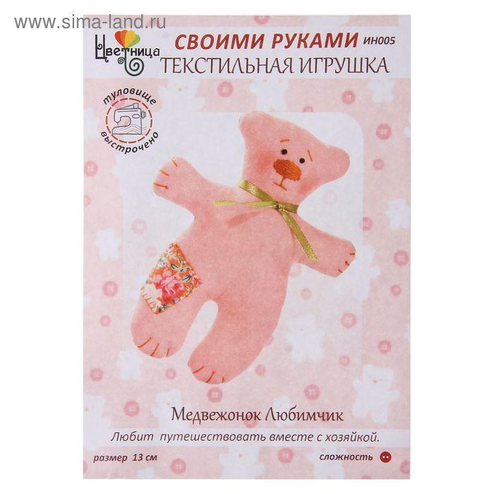 """Набор для шитья текстильной игрушки """"Медвежонок Любимчик"""""""