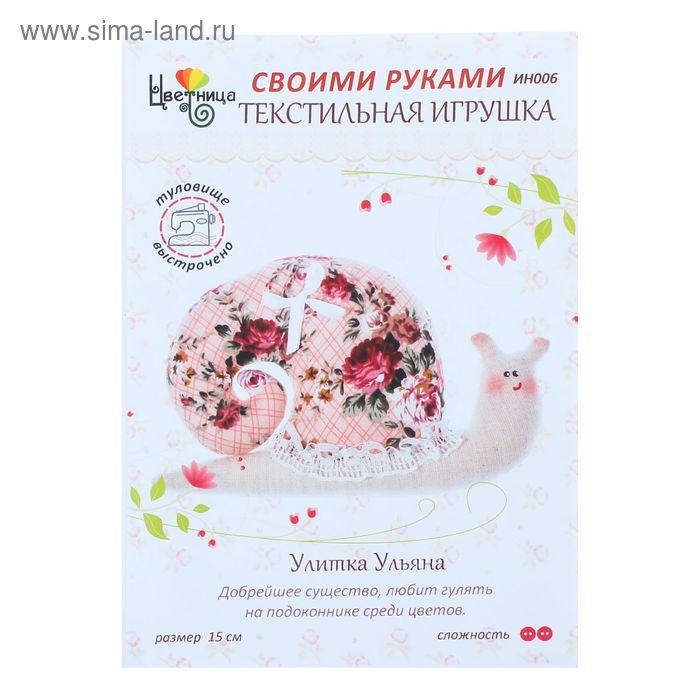 """Набор для шитья текстильной игрушки """"Улитка Ульяна"""""""