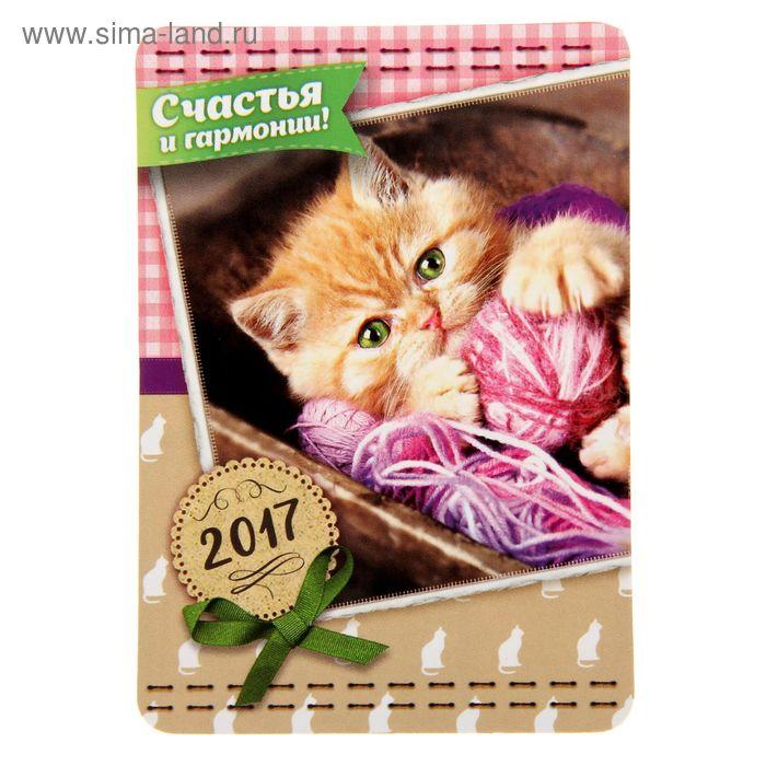 """Карманный календарь """"Счастья и гармонии"""", набор 10 шт."""