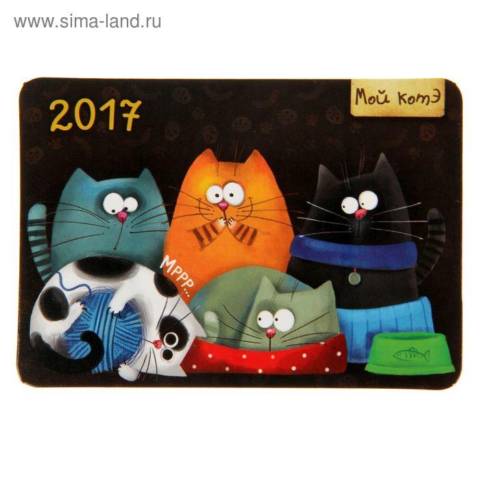 """Карманный календарь """"Мой котэ"""", набор 10 шт."""