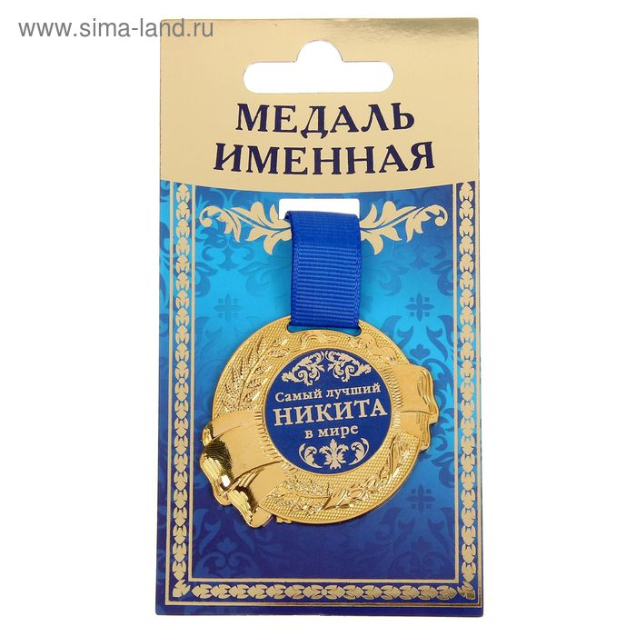 """Медаль именная """"Никита"""""""