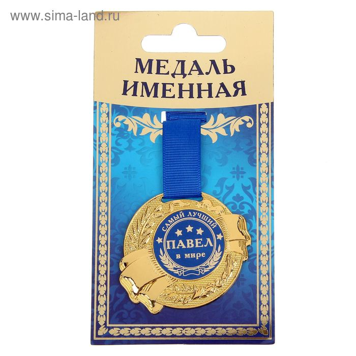 "Медаль именная ""Павел"""