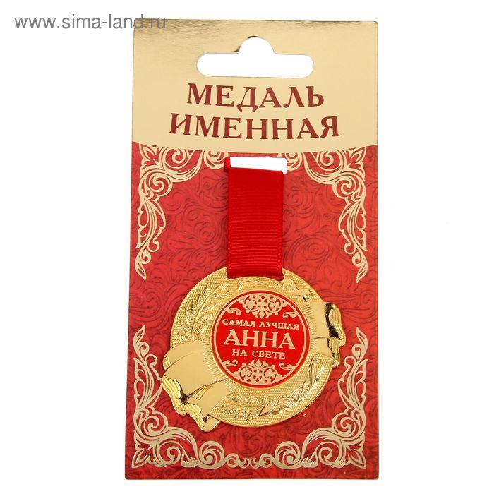 "Медаль именная ""Анна"""