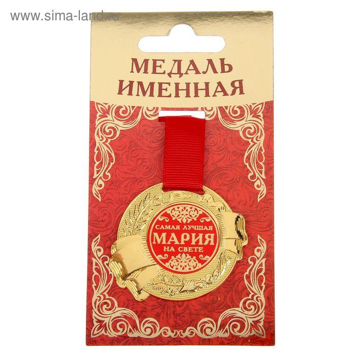 """Медаль именная """"Мария"""""""