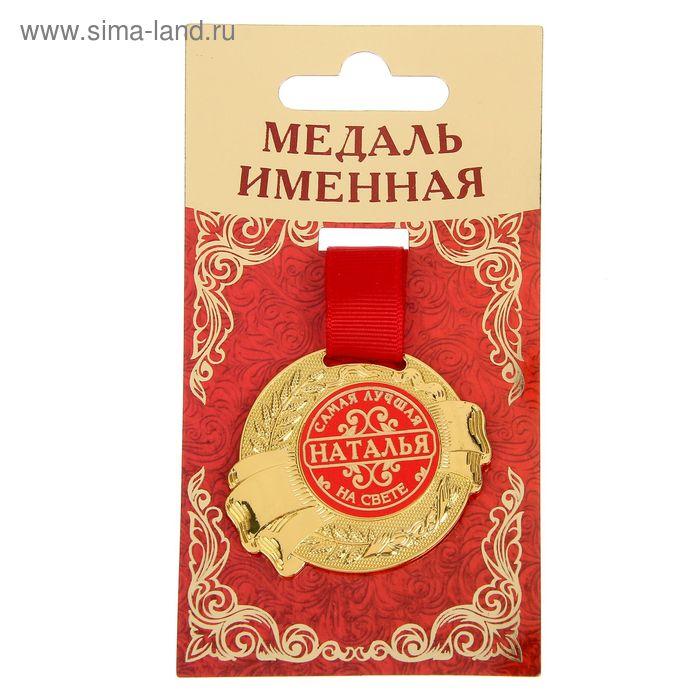 """Медаль именная """"Наталья"""""""