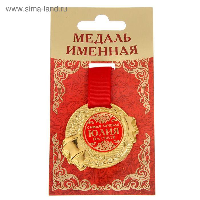 """Медаль именная """"Юлия"""""""