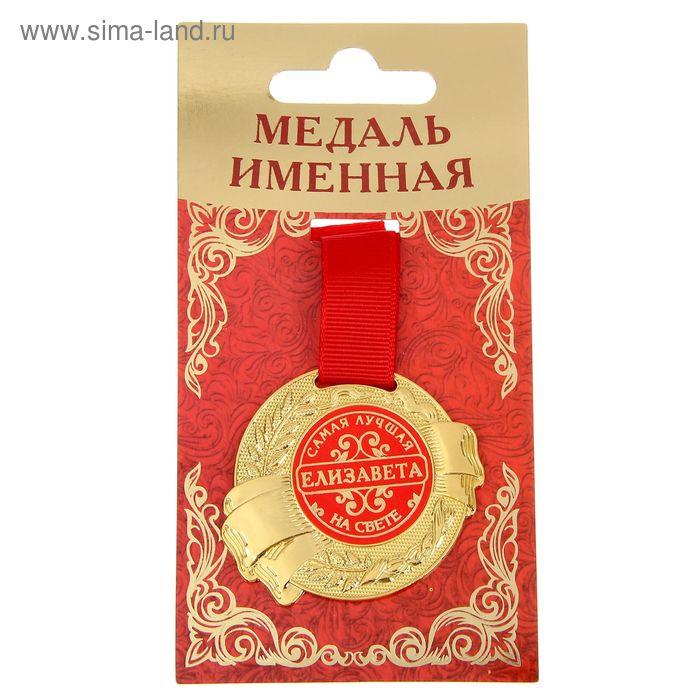 """Медаль именная """"Елизавета"""""""