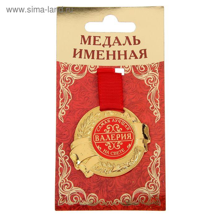 """Медаль именная """"Валерия"""""""