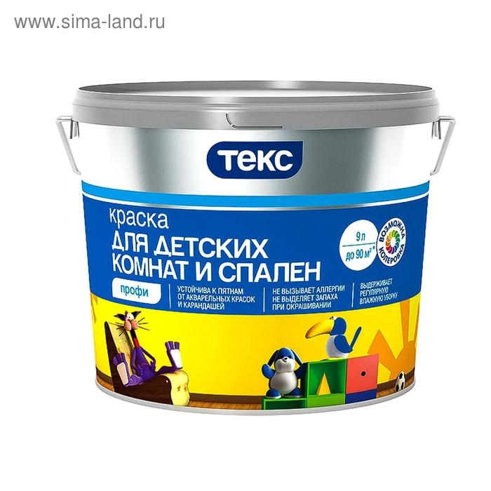 Краска ТЕКС для спален и детских Профи, 9 л